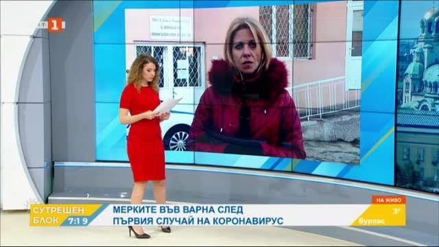 Мерките във Варна след първия случай на пациент с коронавирус