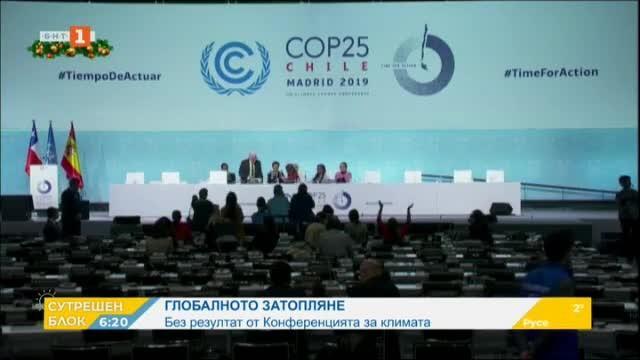 Конференцията за климата в Мадрид приключи без резултат