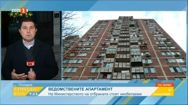 Ведомствени апартаменти на МО в Пловдив са необитаеми и трудни за поддръжката