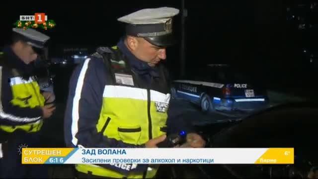 Засилени проверки за алкохол и наркотици в акция на Пътна полиция