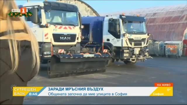 Общината започна да мие улиците в София заради мръсния въздух