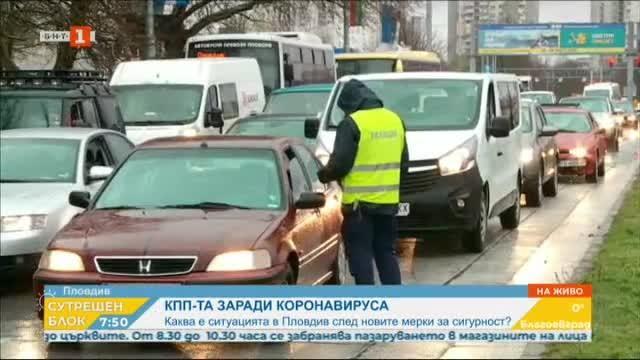 Пряко: резултатът от ограничителните мерки на едно от КПП-та в Пловдив