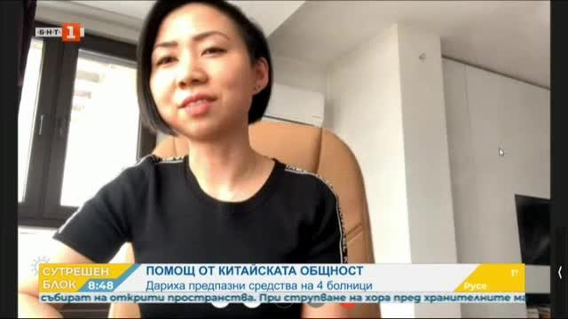 Помощ от китайската общност в България