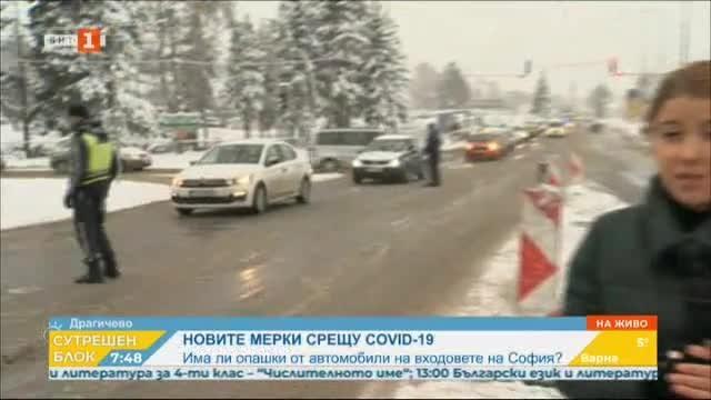 Пряко: Резултат от новите ограничителни мерки на КПП Драгичево - София