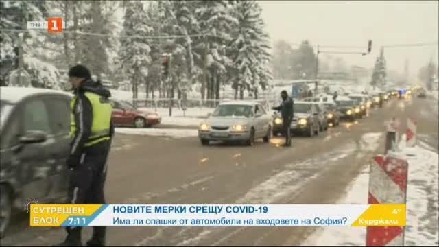 Пряко: Новите мерки срещу COVID 19 от София