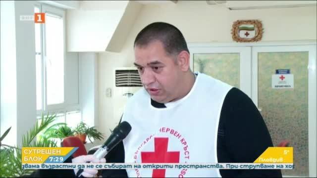 Българският червен кръст търси доброволци в Пловдив