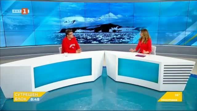 Дневниците на Кирил Вълчев от Антарктида