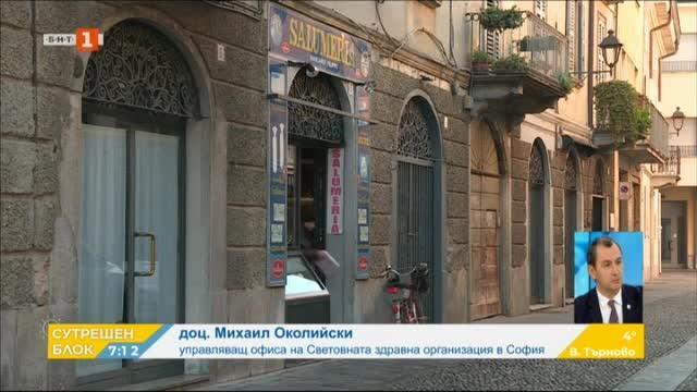 СЗО изпраща екипи в Северна Италия заради коронавируса