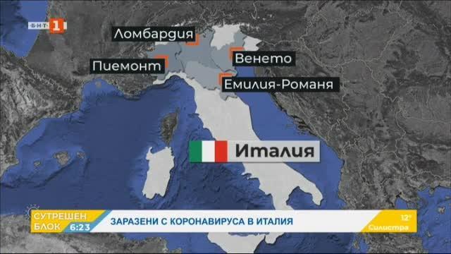 Заразените с коронвирус в Италия вече са над 100
