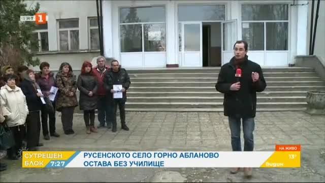 Русенското село Горно Абланово остава без училище
