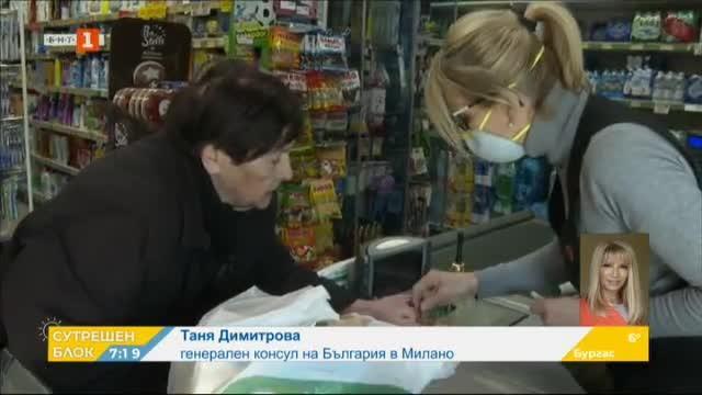 Как се чувстват българите в Северна Италия след наложената карантина?