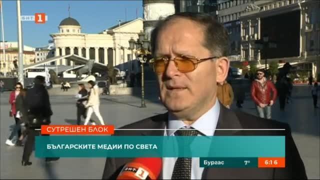 Започна XIV световна среща на българските медии