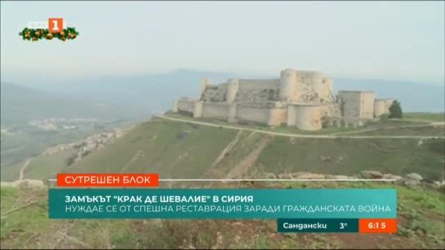Замък Крак де Шевалие в Сирия