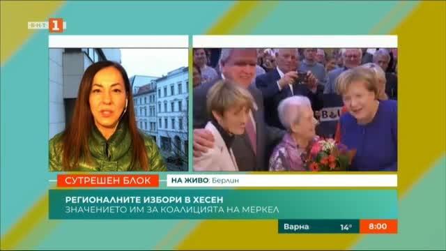 Регионалните избори в Хесен и значението им за коалицията на Меркел