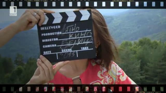 Пътуващото лятно кино на БНТ1 в Белица