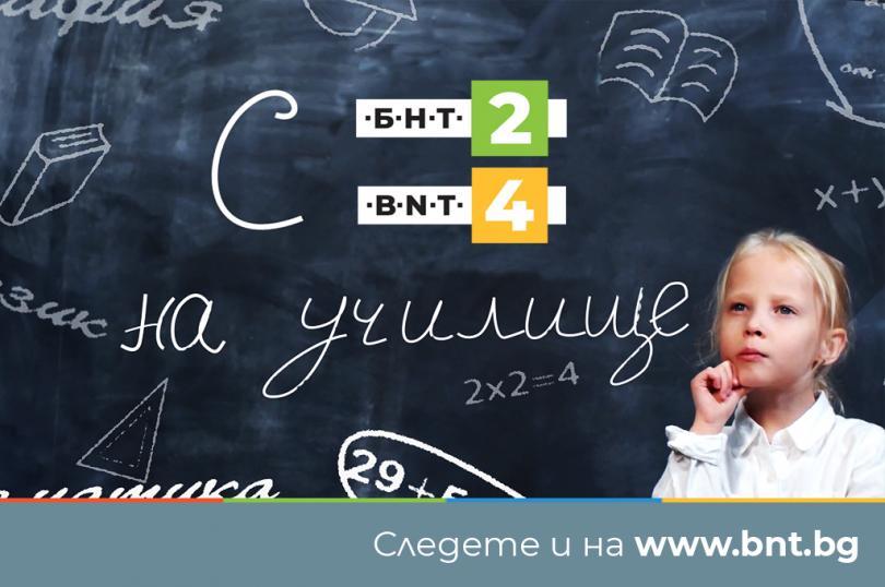 МОН и БНТ стартират образователната програма С БНТ на училище