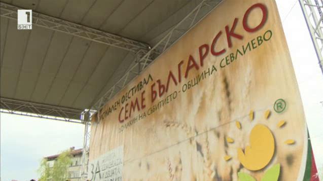 Национален фестивал Семе българско в Севлиево