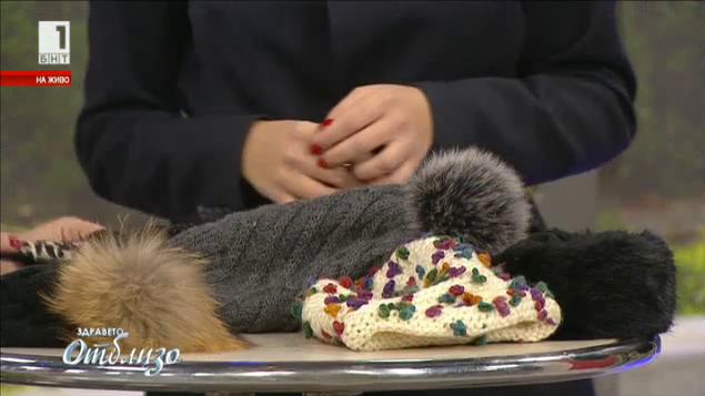 Кои са актуалните шапки през зимния сезон?