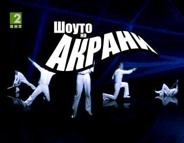 Шоуто на Акрани - 9 февруари 2014