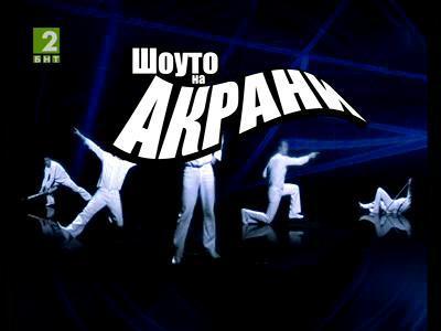 Шоуто на Акрани - 23 февруари 2014