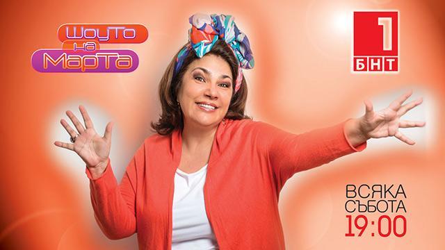 Шоуто на Марта - 12 април 2014
