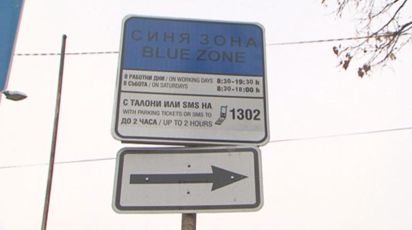 Предлагат по-дълго работно време за зоните за паркиране в София