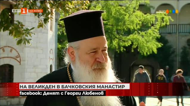 Епископ Сионий: Да се прегърнем, целунем и изтрием от сърцата си всяка зла мисъл