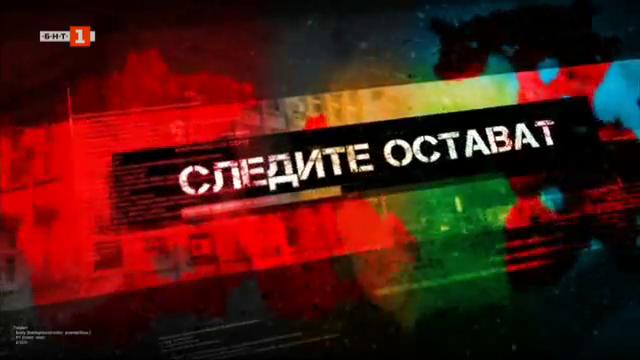 Тази вечер в Следите остават: Приватизицята в България