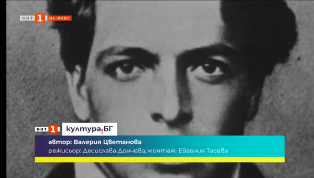 120 години от рождението Христо Смирненски