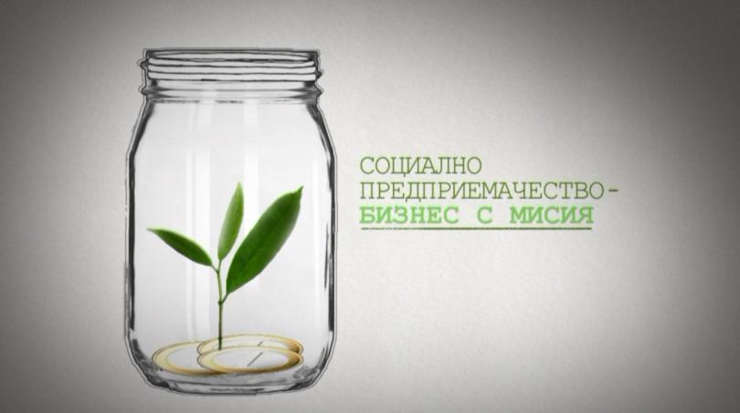 Социално предприемачество или бизнес с мисия