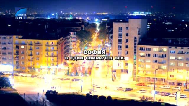 София в един снимачен век: Филмови коловози
