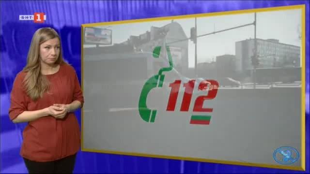 Спешният телефон 112 вече е достъпен и за хора с увреден слух