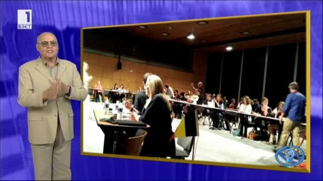 Генерална асамблея на Европейката аоциация на жестовите преводачи - 20.10.2017