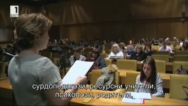 XIII Национална конференция Ти чуваш