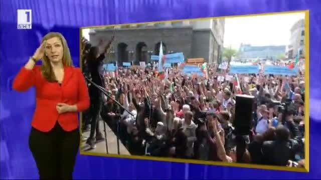 Национален протест на хората с увреждания