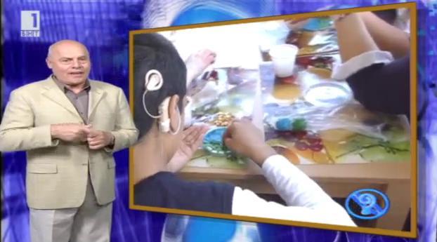 Предаване за хора с увреден слух – 16 май 2014