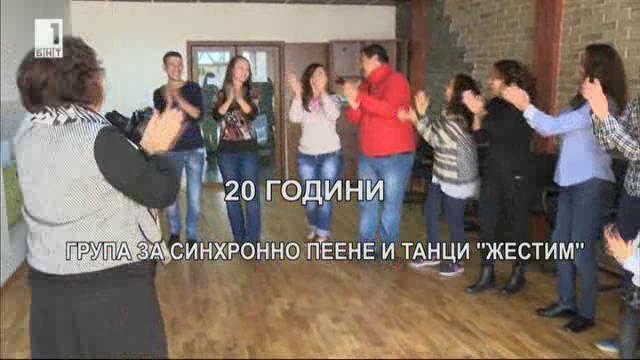 20 години група за синхронно пеене Жестим