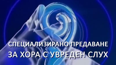 Проблеми в Националната асоциация на сляпо-глухите в България - 25.11.2016