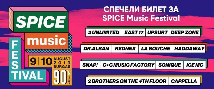 Кой печели билет за SPICE MUSIC FESTIVAL от играта на БНТ?