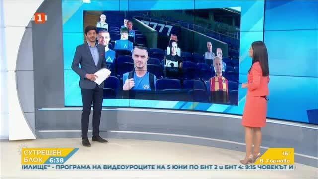 Спортна емисия, 6:30 – 5 юни 2020 г.