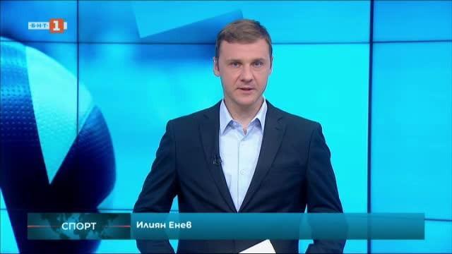 Спортна емисия, 12:30 – 18 юли 2020 г.