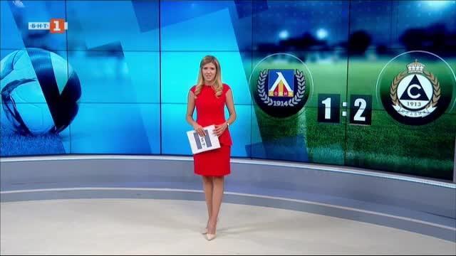 Спортна емисия, 20:40 – 4 юли 2020 г.