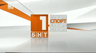 Спортна емисия, 12:25 – 5 април 2014