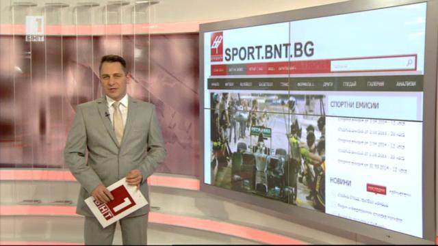 Спортна емисия, 20:35 – 5 април 2014