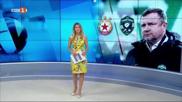 Спортна емисия, 20:45 – 5 юли 2020 г.