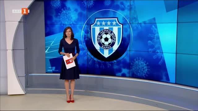Спортна емисия, 20:50 – 6 юли 2020 г.