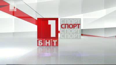Спортна емисия, 20:45 – 8 май 2014