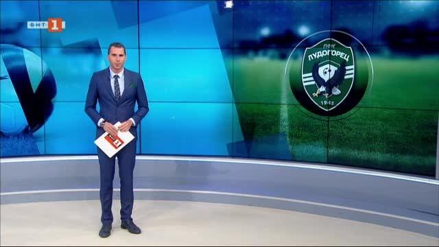Спортна емисия, 20:50 – 8 юли 2020 г.