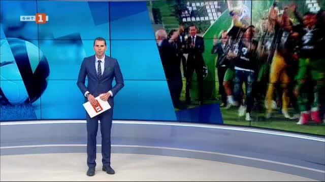 Спортна емисия, 23:25 – 8 юли 2020 г.