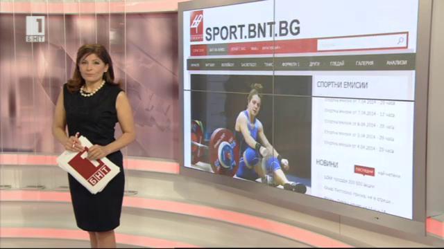 Спортна емисия, 20:45 – 9 април 2014